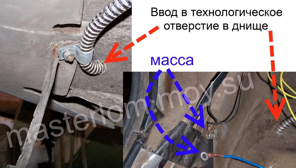 Заведение в салон ВАЗ 21114 проводов в рукаве, подключение минусового провода массы.