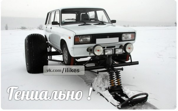 Лыжню...