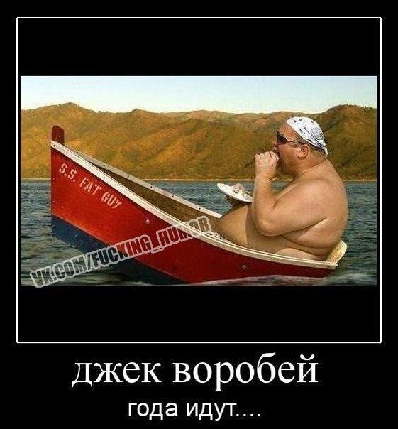 Лодка, водка, и молодка...