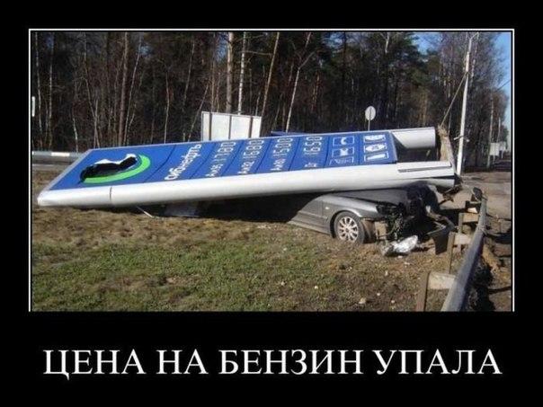 Цены на бензин упали