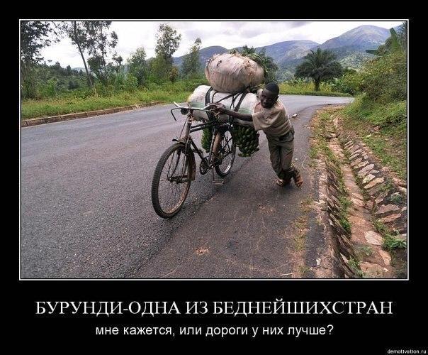 Хорошая дорога в бедной стране