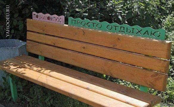 Универсальная скамейка