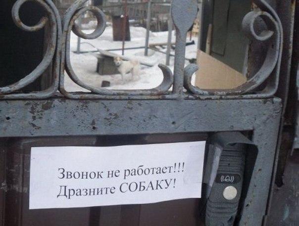 """Объявление на двери """"домашнего мастера"""""""