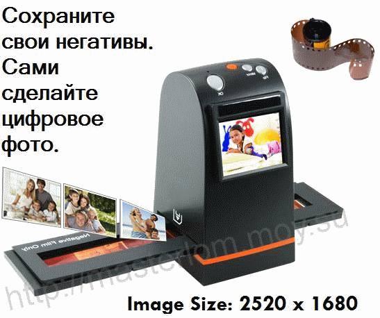 Сканер негативов, слайдов, фотопленок