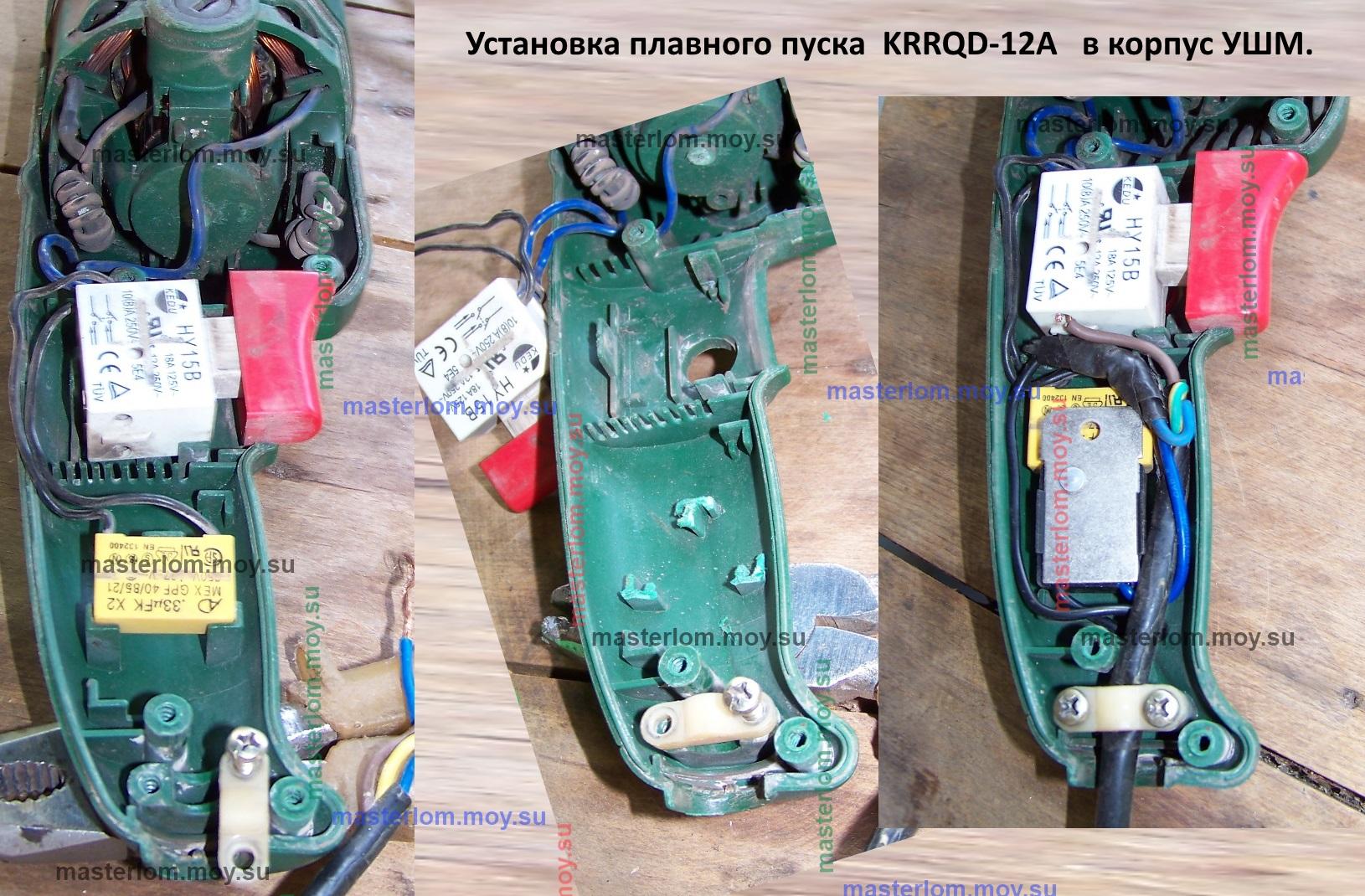 Плавный пуск krrqd12a схема подключения