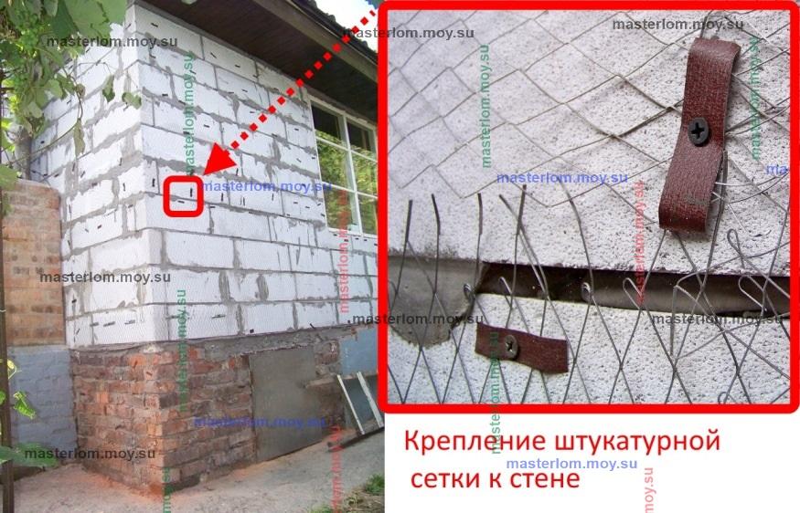вид штукатурной сетки закрепленной на стене